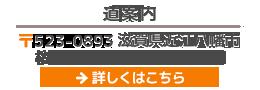 〒523-0893滋賀県近江八幡市桜宮町294 YP1-1F店舗1