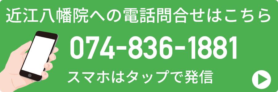 近江八幡院への電話問合せはこちらをクリック